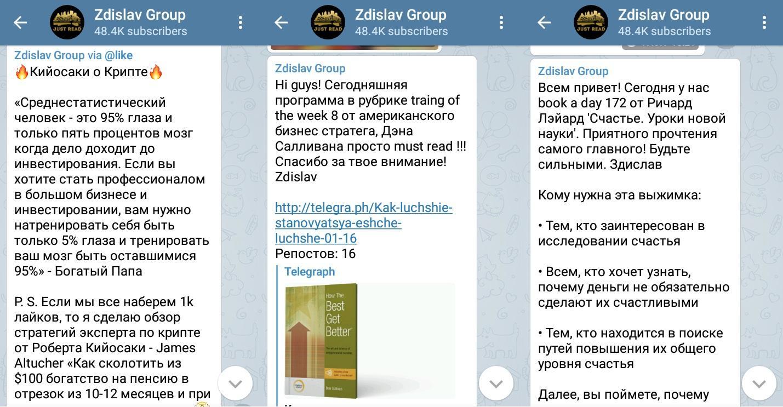 как создать эффективный рекламный пост в телеграм