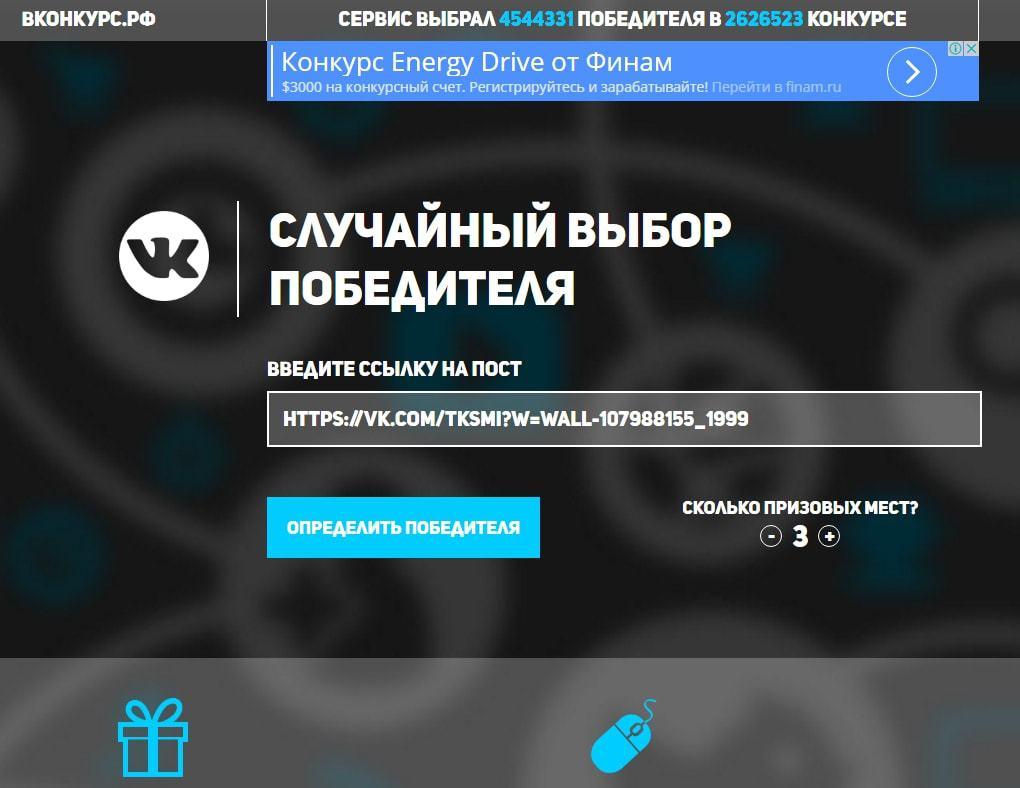 Алгоритм проведения конкурсов Вконтакте