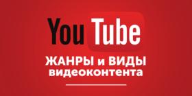 Какие видео снимать для YouTube-канала