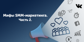 Мифы SMM-маркетинга