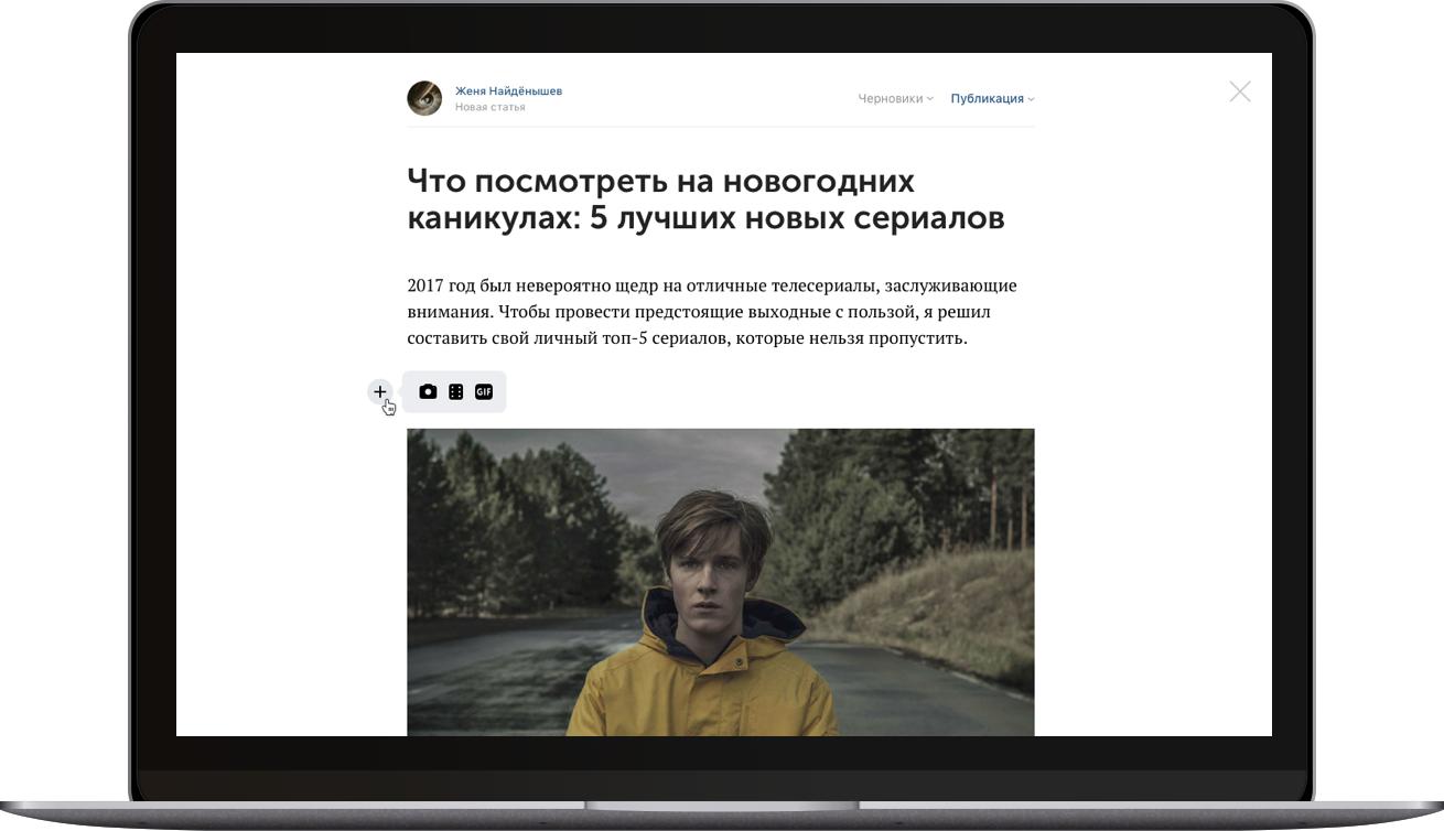 Работа с текстом Вконтакте