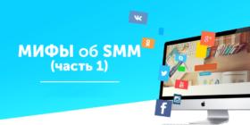 мифы об SMM
