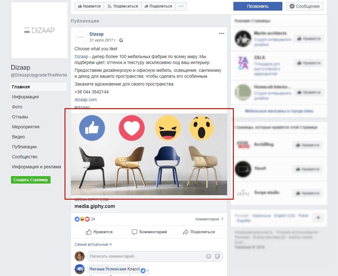 вовлеченность в Facebook