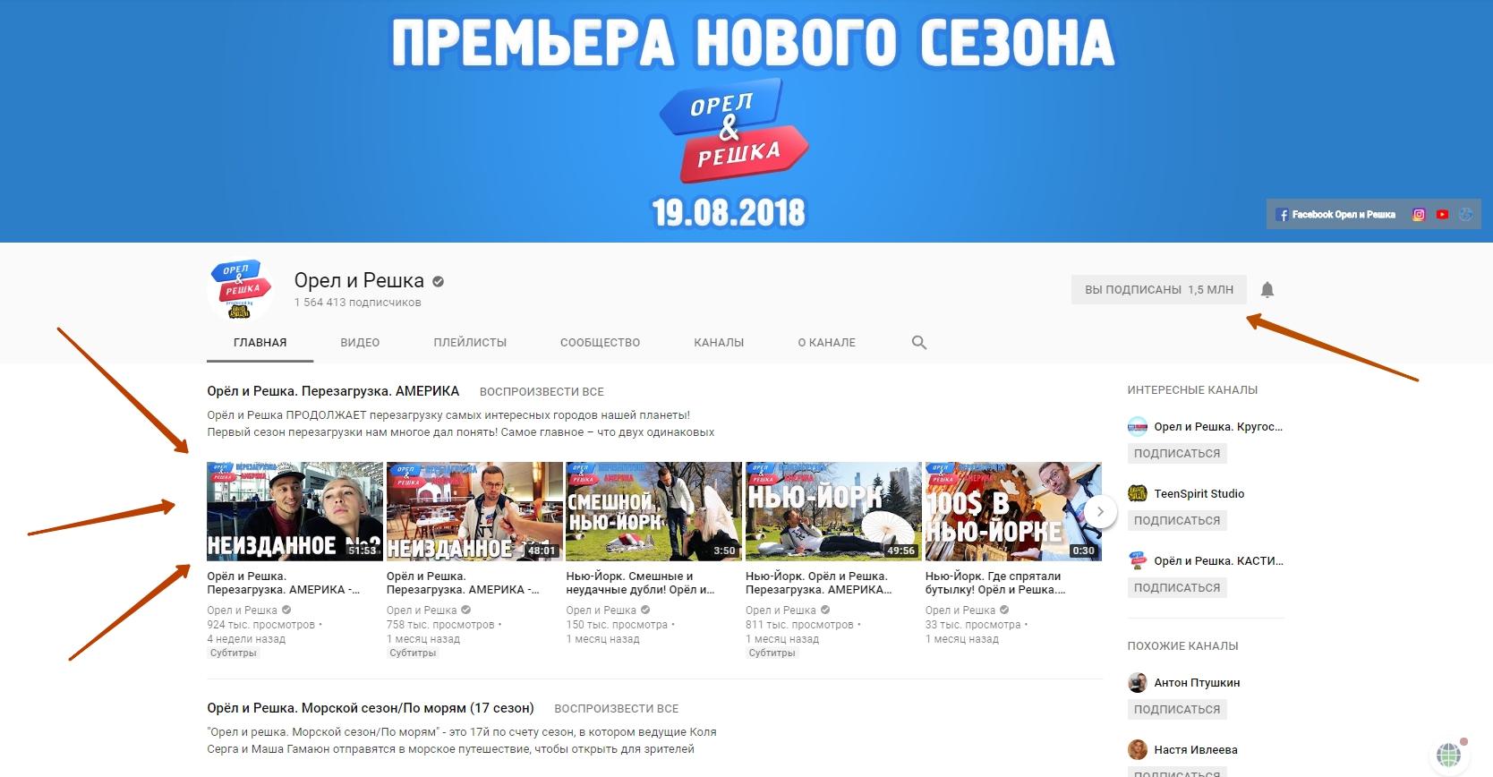 первое впечатление о YouTube-канале