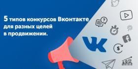 типы конкурсов вконтакте