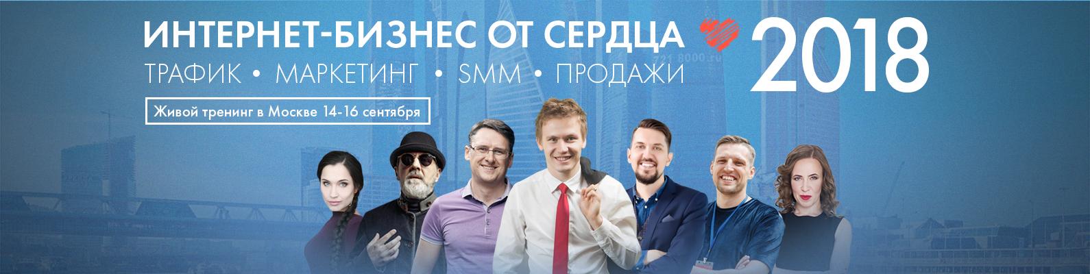 живой тренинг в москве