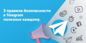 3 правила безопасности в Telegram