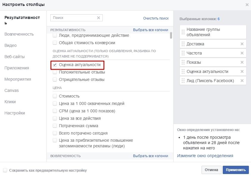 эффективность Facebook-рекламы