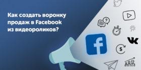 Как создать воронку продаж в Facebook