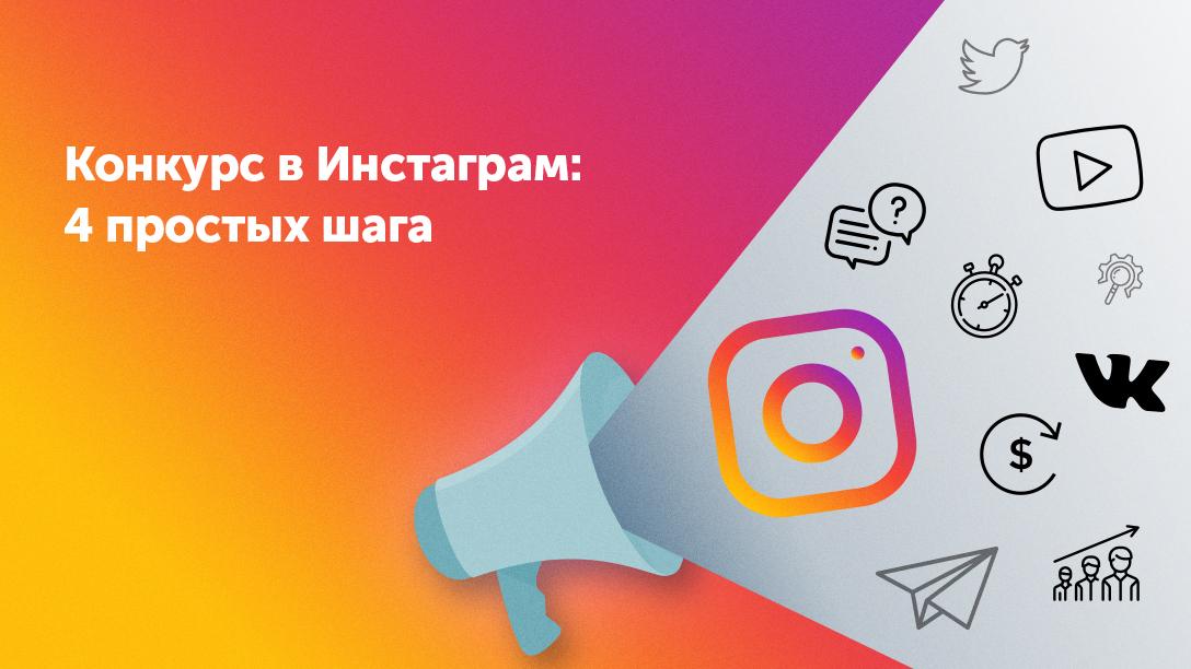 Конкурс картинки для инстаграм