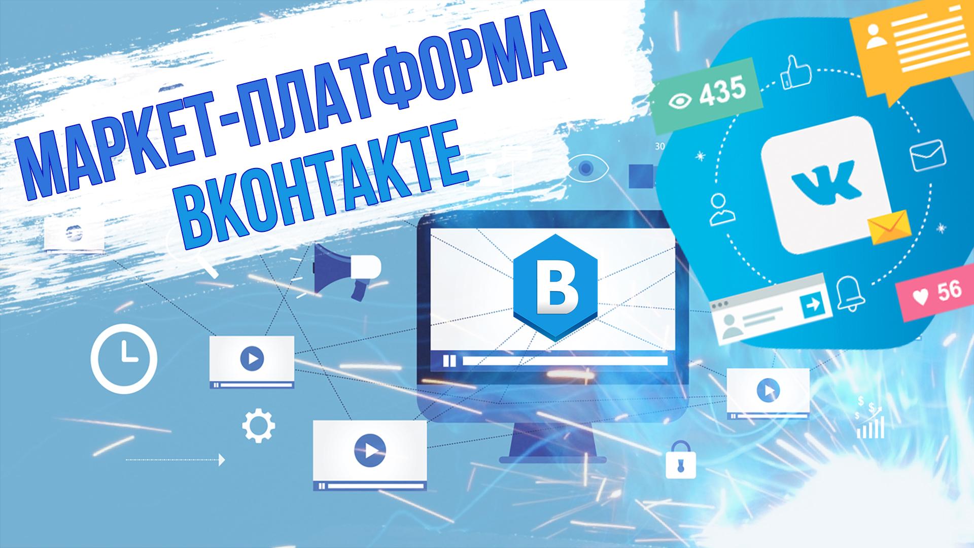 маркет платформа