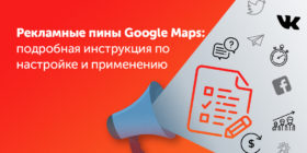 рекламные пины google maps
