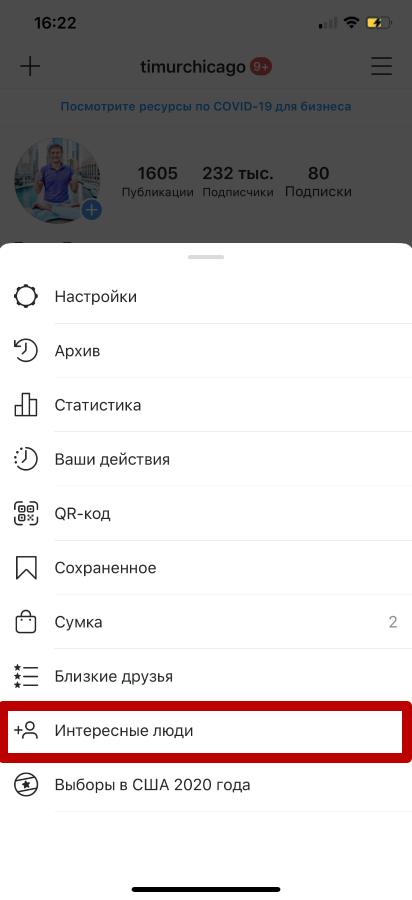 инстаграм раскрутка