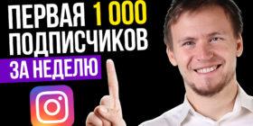 первая 1000 подписчиков